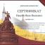 Общественно-научная конференция «Гармоничное интегративное развитие России и мира: смыслы, ценности, цели, технологии, цивилизации, сообщества, человек»
